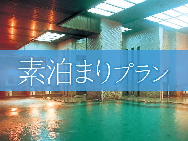 ◇【お部屋訳あり】 素泊まりプラン
