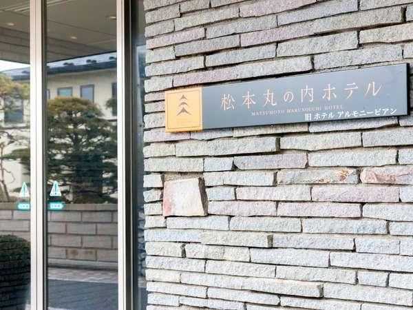 松本丸の内ホテル