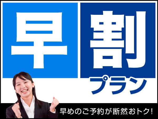 【室数限定】◇早期割45◇素泊まりプラン◇Wi-Fi無料!熊谷駅徒歩5分!