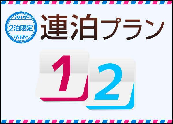 【直前予約OK】【連泊エコプラン】☆2泊☆限定プラン≪素泊り≫Wi-Fi無料!
