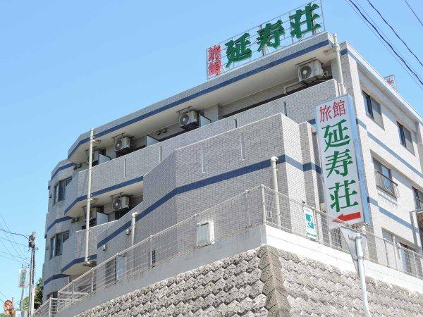 旅館 延寿荘の外観