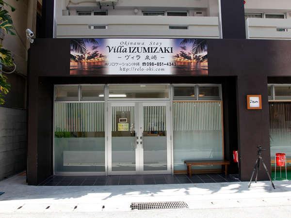 Villa Izumizaki(ヴィラ泉崎)のスライド