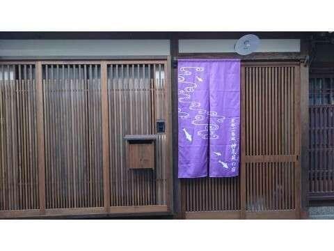 京都二条城 神泉苑の宿