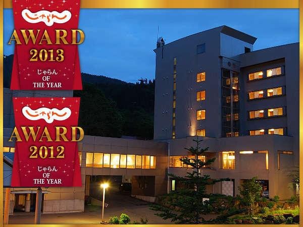 【じゃらんアワード2012&2013】受賞しました!/外観イメージ