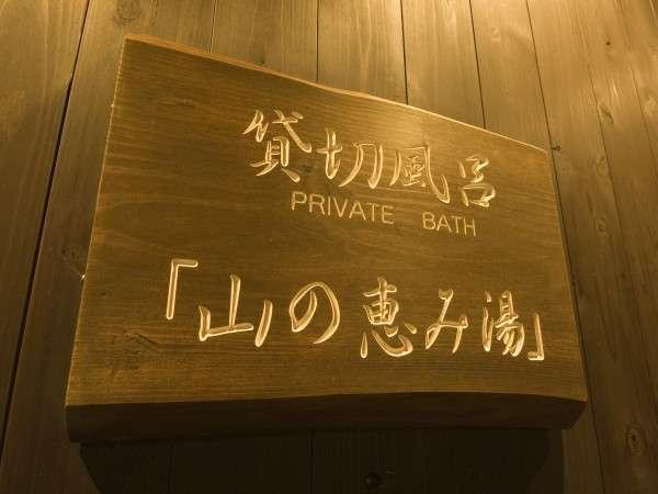 ■貸切風呂『山の恵み湯』/※場所はお選びいただけません