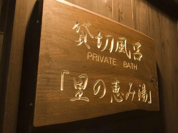■貸切風呂『里の恵み湯』/】※場所はお選びいただけません