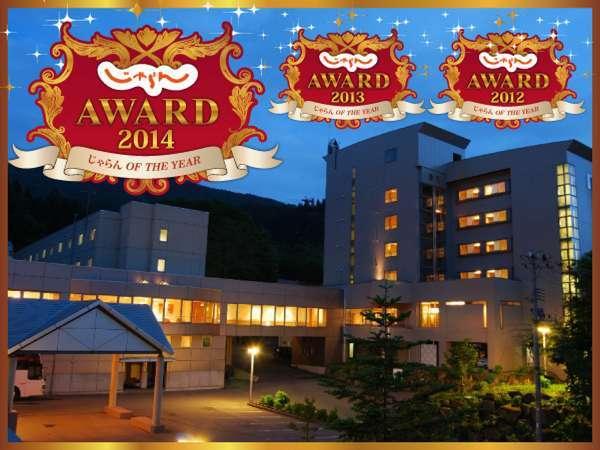 蔵王国際ホテル