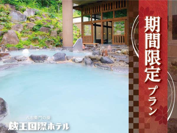 ■八右衛門の湯【露天風呂】2種類の温度の違う露天風呂をお楽しみください。 ※期間限定プランイメージ