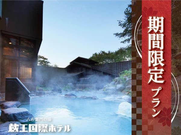 ■八右衛門の湯【露天風呂】露天風呂では、温度の違う2つの浴槽を楽しめます。 ※期間限定プランイメージ