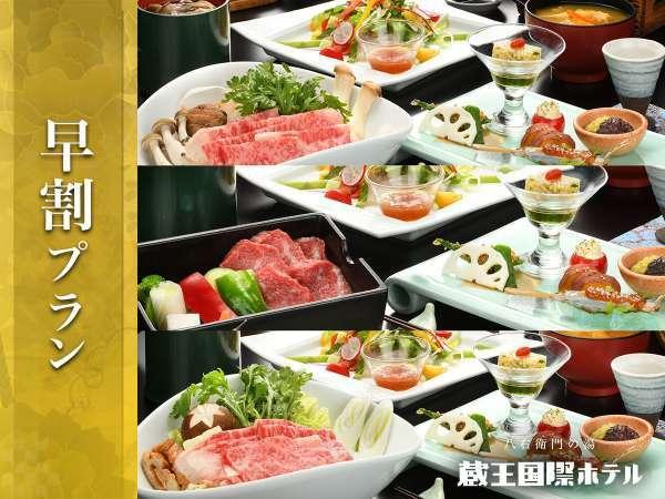 <早めのご予約がお得!>ご夕食は「選べる3種の山形牛料理」!