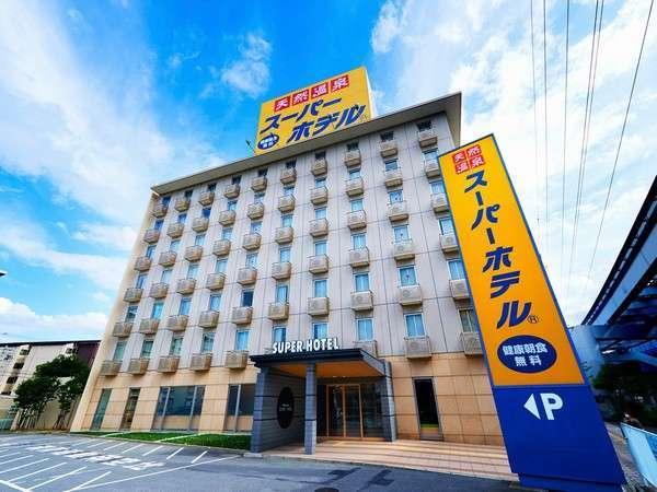 スーパーホテル門真 天然温泉 秀吉ゆかりの天下取りの湯