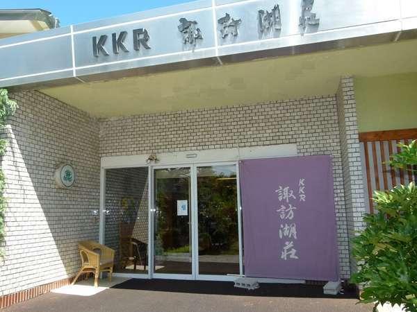 KKR諏訪湖荘