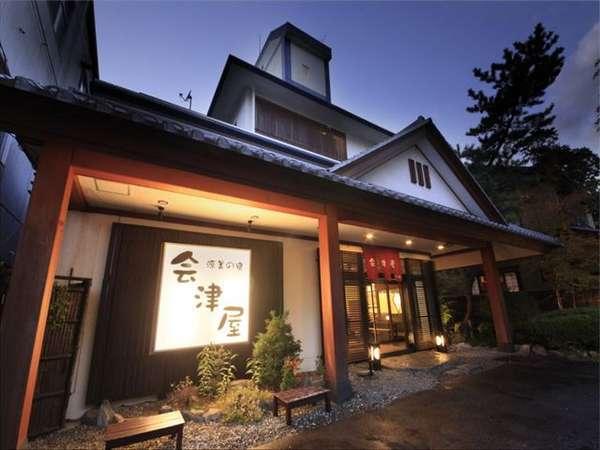 日本四大美人の湯 源美の宿 会津屋