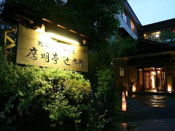 蕎麦会席の宿 鷹明亭辻旅館