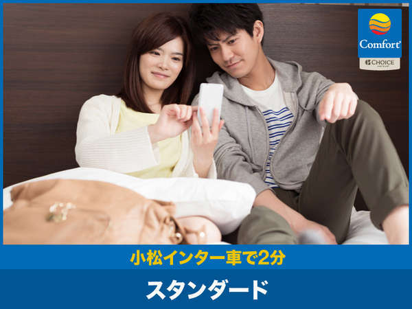 【スタンダードプラン】小松インターから車で2分◆◆<朝食&コーヒー無料>