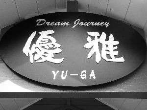 Dream Journey 優雅の外観