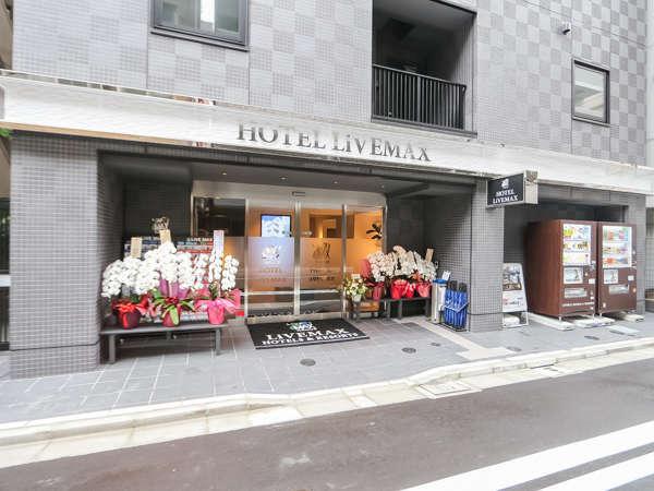 ホテルリブマックス東京新富町