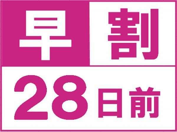 【28日前のご予約で超得☆】早割28プラン(素泊り)シングル-天然温泉無料