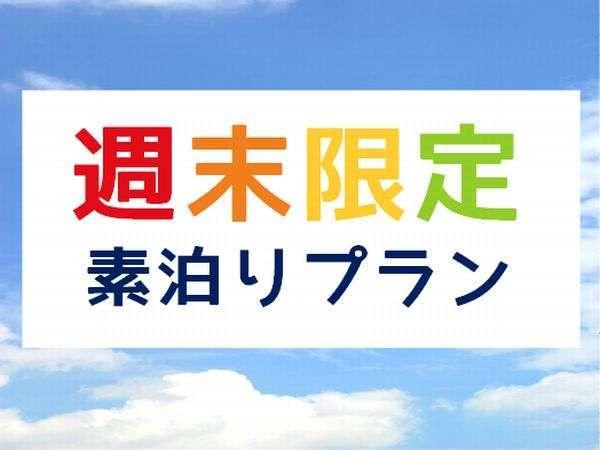 【ネット限定人気!】週末限定プラン(素泊り)-シングル天然温泉無料