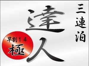 【早期割14日前】 『達人+極』3日間最大30%OFF『全室:WIFI&有線LAN』