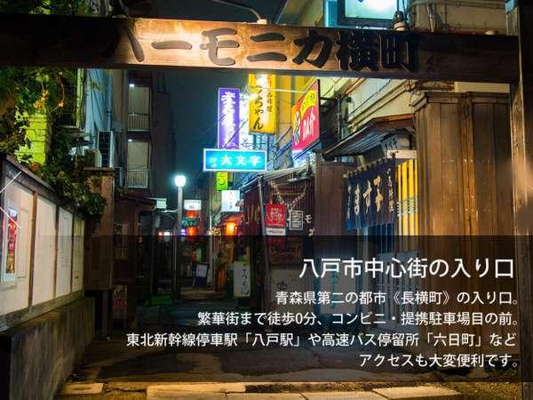 【八戸中心街の入口ホテル】