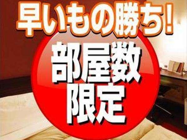 土・日・月限定連泊プラン★現金のみ清掃なしでお得!