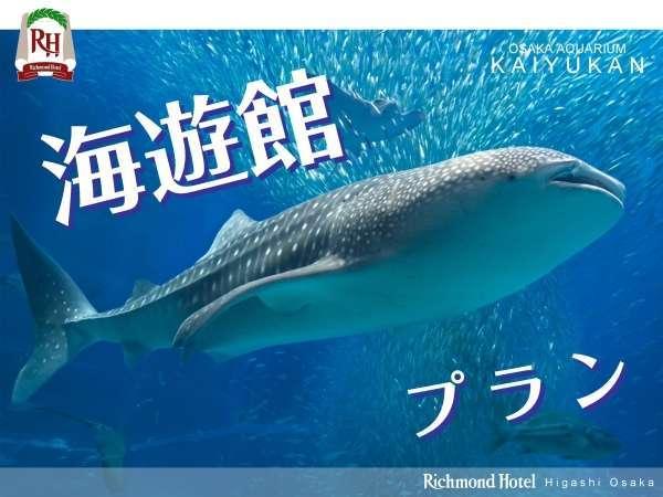 【Richmond×海遊館】ジンベイザメに会いに行こう!−食事なし−