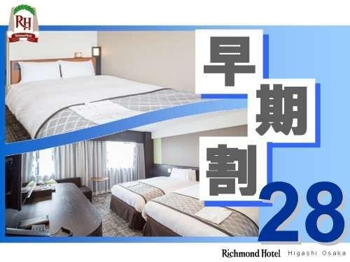 【早期割28】室数限定!28日前予約がお勧め!−食事なし−