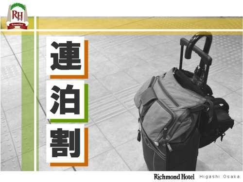 【連泊割】2泊以上の大阪出張・観光にお勧め!−食事なし−