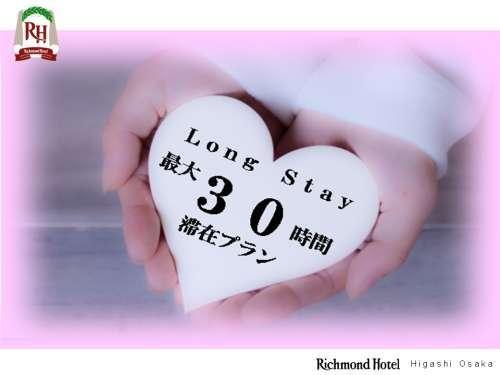【LongStay】最大30時間ステイ!14時〜20時−食事なし−