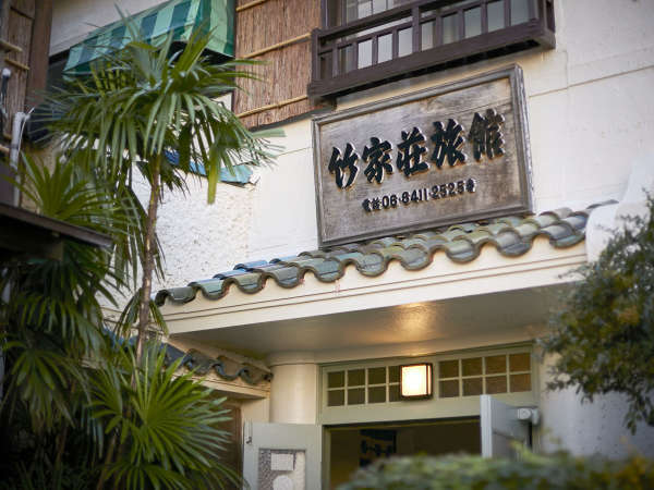 ・創業1947年。古民家をリノベーションした昭和レトロな雰囲気が味わい深いお宿です