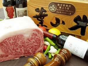 ★『葉山牛希少部位』鉄板焼夕食付 ★ 【1泊2食】