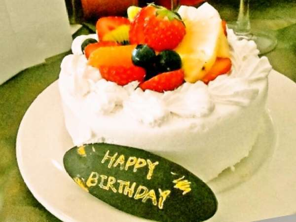 【お部屋にケーキ&ワインをご用意いたします!★】HAPPY BIRTHDAY★お誕生日おめでとう!