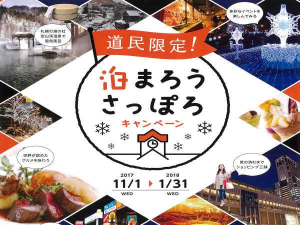 『道民限定』チェックアウト12時まで無料&サッポロファクトリー商品券¥500付 満喫プラン 食事なし