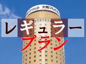 【レギュラープラン】関西観光・ビジネスにお勧め/加湿機能付空気清浄機常設/(食事なし)