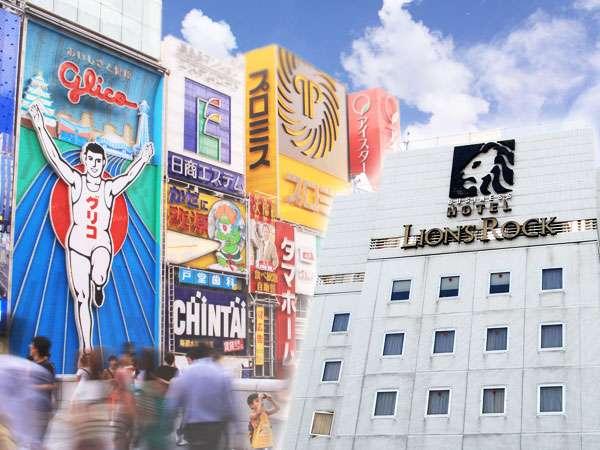 ホテル心斎橋ライオンズロックの外観
