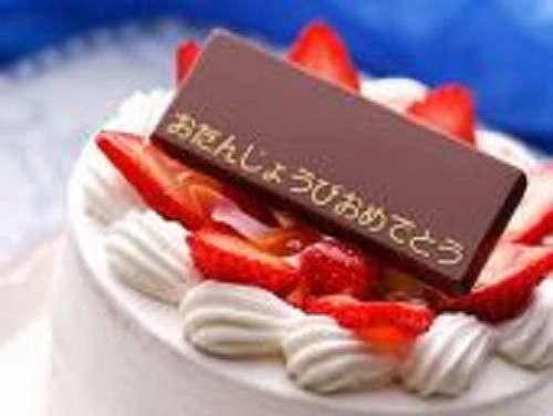【デコレーションケーキ付き!】定年祝い・大切な家族のお祝いの日に・・・【日ごろの感謝をこめて】