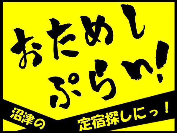 限定5室!お試し◆¥5250〜◆早い者勝ち沼津駅前プラン