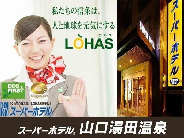 スーパーホテル 山口湯田温泉