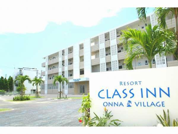 沖縄リゾートクラスイン恩納(Resort CLASS INN)