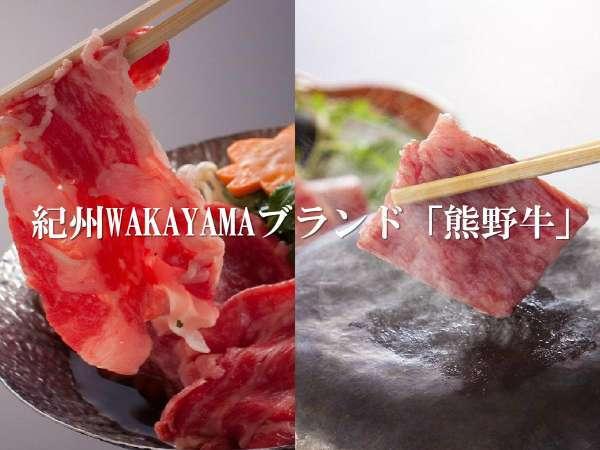 【紀州ブランド】 わかやま自慢の『熊野牛』付き会席プラン☆