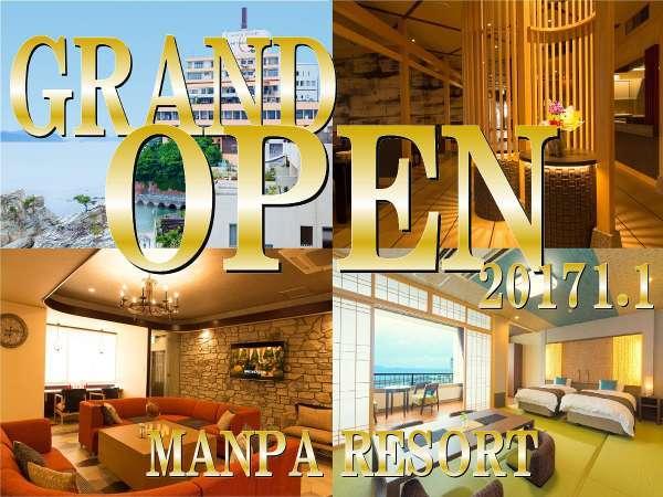 Ryokan Manpa Resort