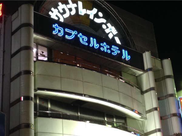 カプセルホテル レインボー総武線・市川・本八幡店の外観
