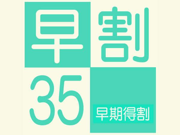 ◆早割35◆早目の予約で超特価ステイ!