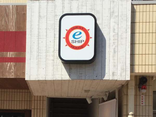 GUEST HOUSE e-SHIP
