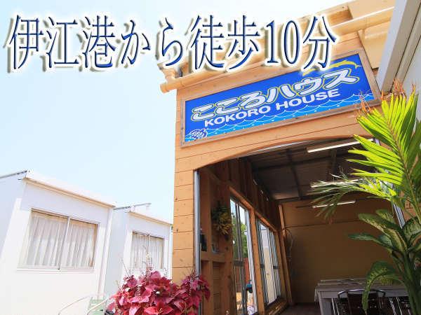 伊江島 KOKORO HOUSE