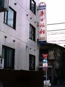 華宮旅館の外観