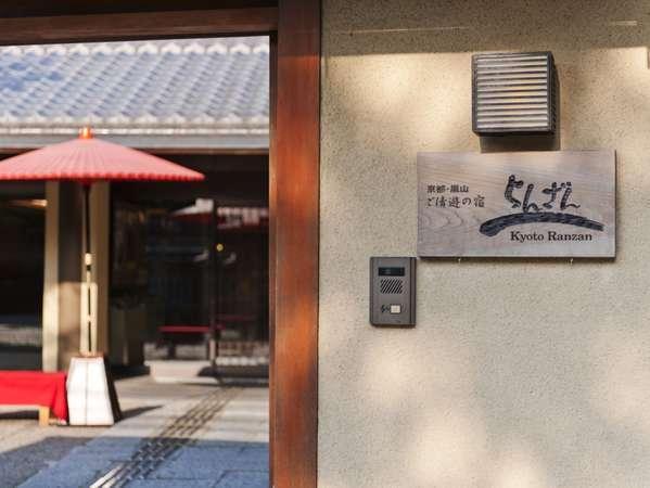 京都・嵐山ご清遊の宿らんざんの外観