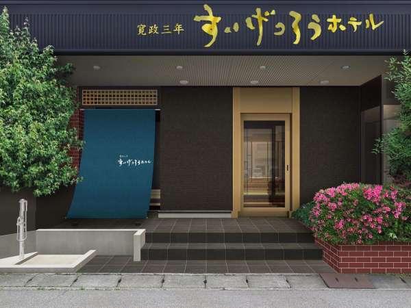 創業寛政三年 すいげつろうホテル(2019年3月リニューアルオープン)
