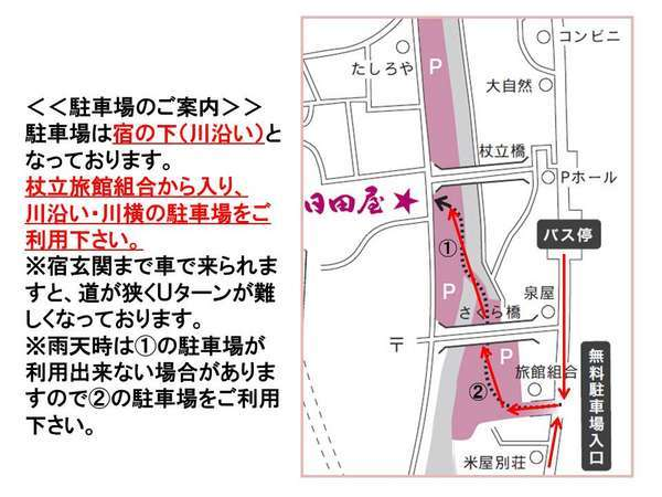 杖立温泉 旅館 日田屋(熊本県阿蘇郡)